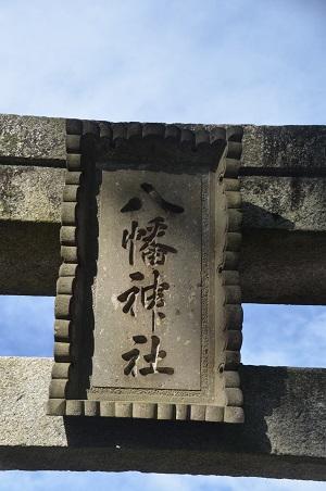 20180908乞田八幡神社03