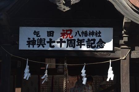 20180908乞田八幡神社06