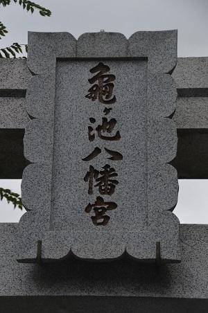 20180908亀ヶ池八幡宮03