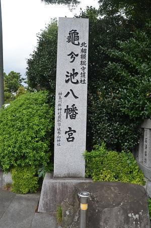 20180908亀ヶ池八幡宮01