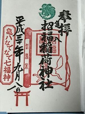 20180908亀ヶ池八幡宮38