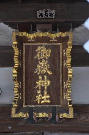 20180908下九沢御嶽神社11