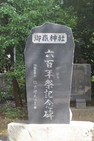 20180908下九沢御嶽神社21