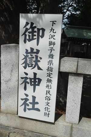 20180908下九沢御嶽神社20