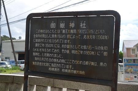 20180908下九沢御嶽神社19