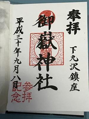 20180908下九沢御嶽神社29