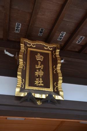 20180908白山神社06