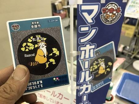 20180908マンホールカード04