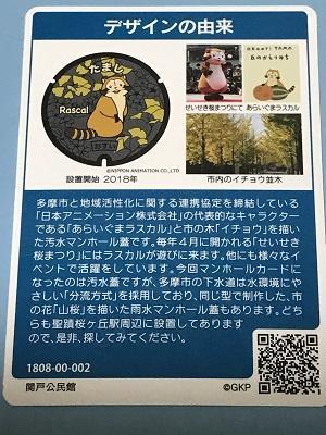 20180908マンホールカード13