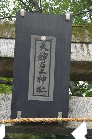 20180908天縛皇神社03