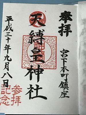 20180908天縛皇神社23