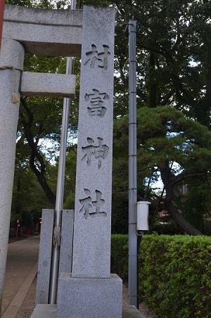 20180908村富稲荷神社01