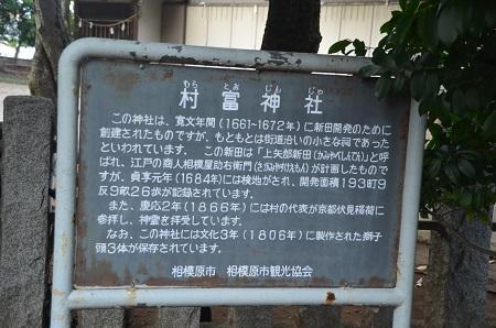 20180908村富稲荷神社14