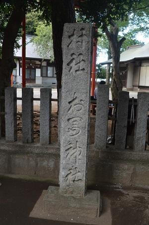 20180908村富稲荷神社13
