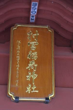 20180908村富稲荷神社19