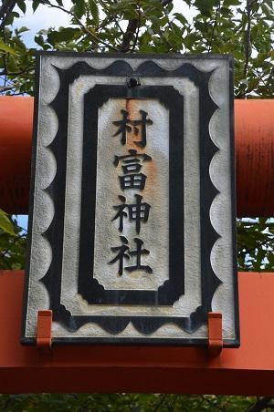 20180908村富稲荷神社34