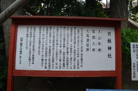 20180908淵野辺日枝神社09