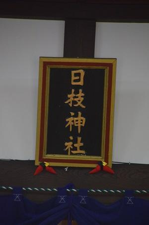 20180908淵野辺日枝神社14