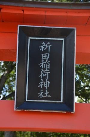 20180908新田稲荷神社03