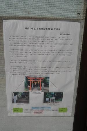 20180908新田稲荷神社07