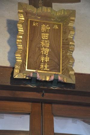20180908新田稲荷神社18