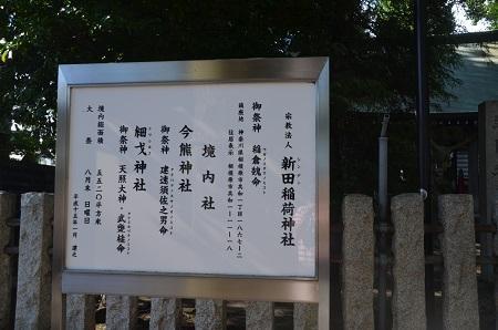 20180908新田稲荷神社13