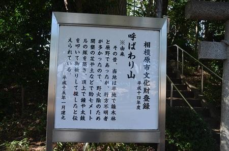 20180908新田稲荷神社24