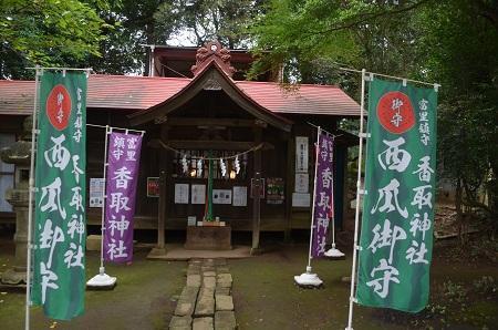 20180916富里香取神社08