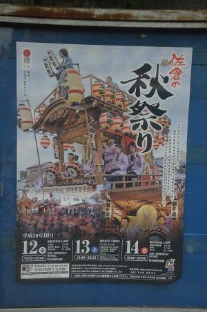 20180916弥勒八幡神社23