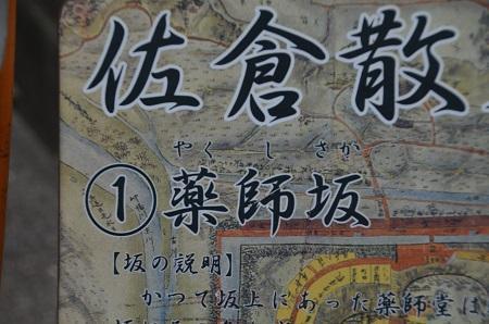 20180916薬師坂08