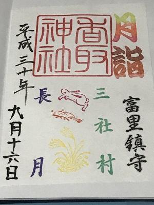 20180916富里香取神社14