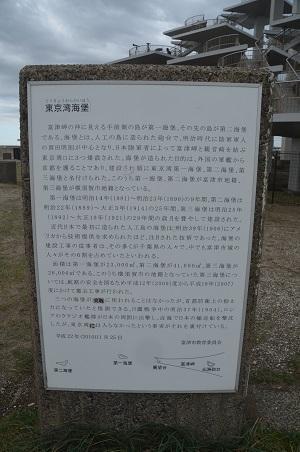 20180923富津岬04