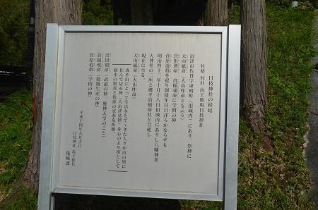 20180923佐貫日枝神社01