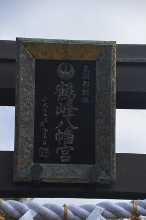 20180923鶴峯八幡神社05