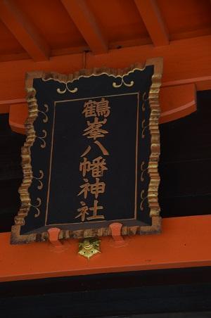 20180923鶴峯八幡神社22