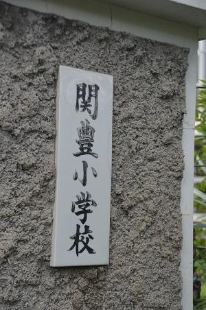 0180923関豊小学校02
