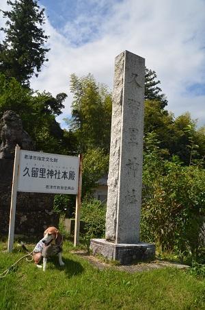 20180923久留里神社01