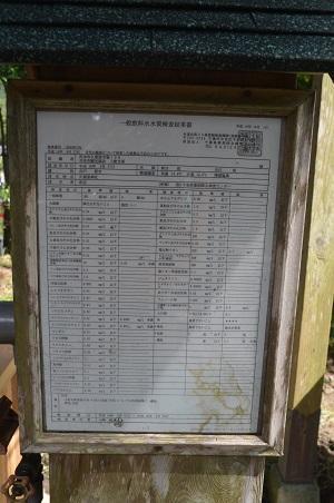 20180923久留里神社32
