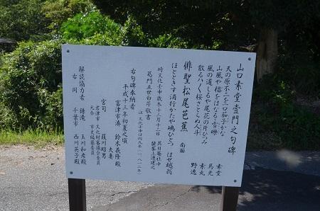 20180923六手八幡神社06