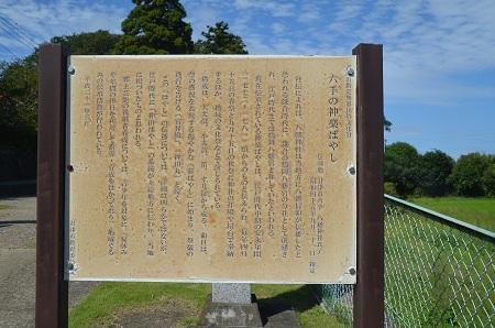 20180923六手八幡神社04