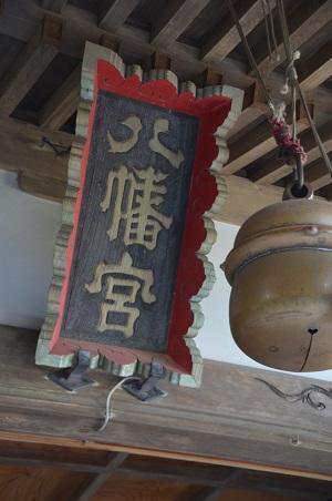 20180923六手八幡神社17