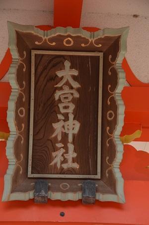 20180923大宮神社10