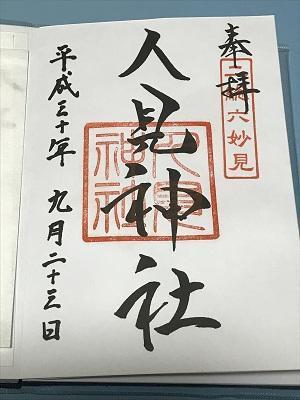20180923人見神社37