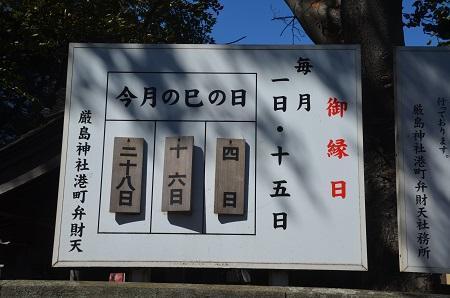 20181001港町厳島神社04