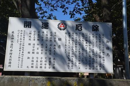 20181001港町厳島神社03