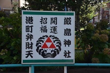 20181001港町厳島神社01