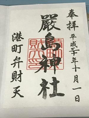 20181001港町厳島神社25