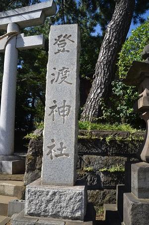 20181001登渡神社01