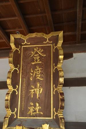 20181001登渡神社13