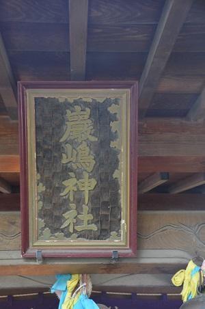 20181001厳島神社06